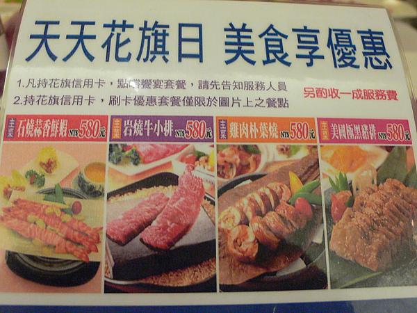 四種主餐可選擇