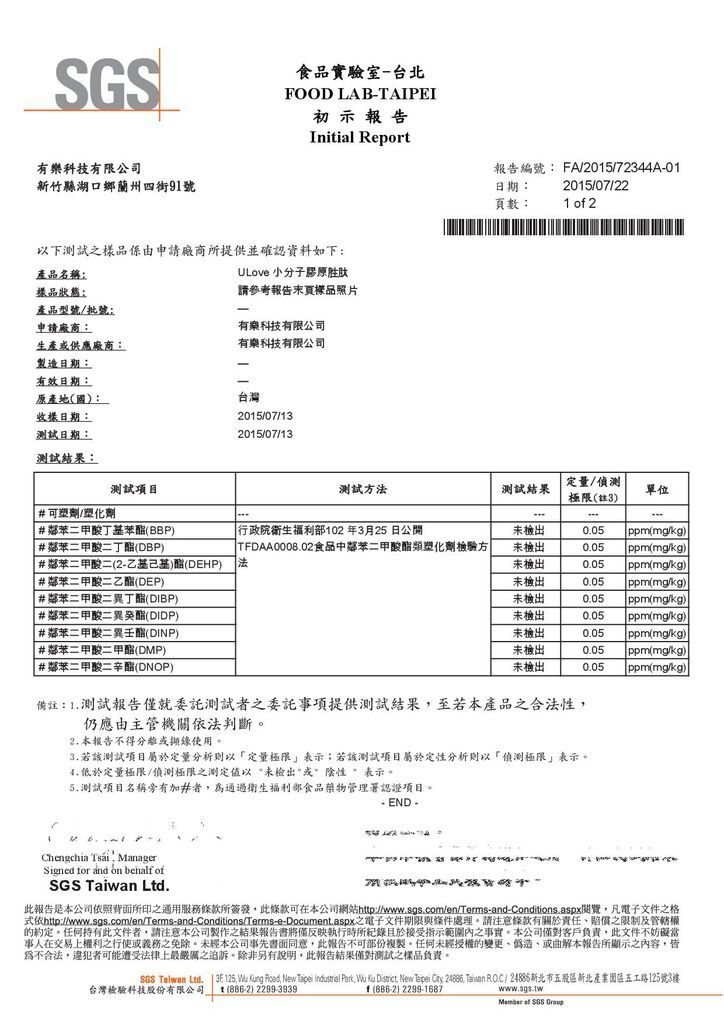 ULove塑化劑檢驗