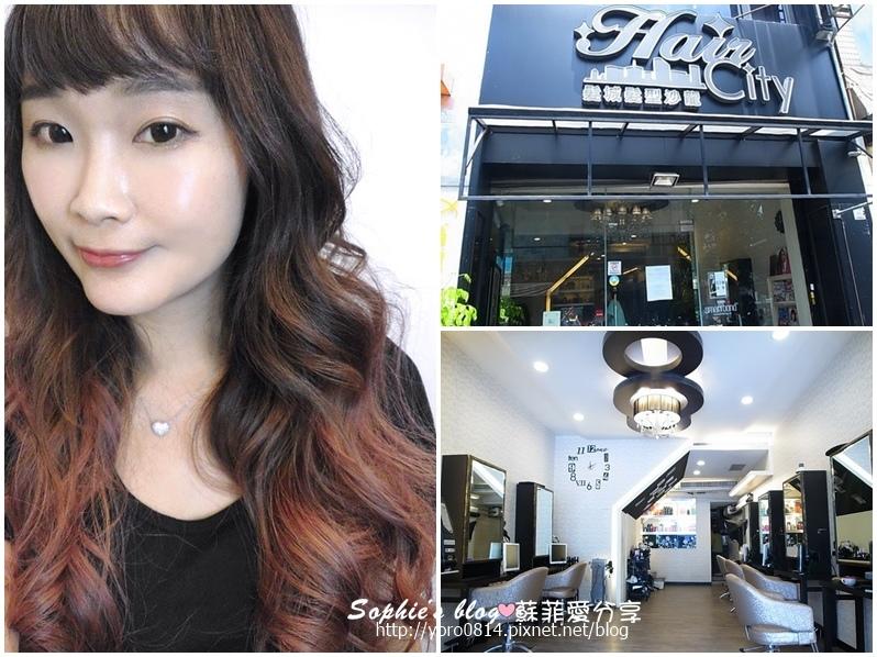 HairCity髮城沙龍-台中染髮推薦
