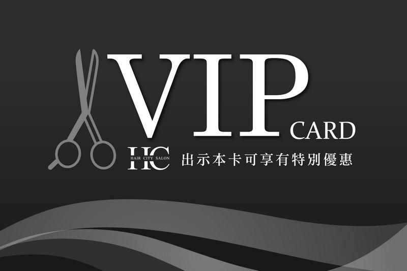 VIP卡-台中染髮推薦