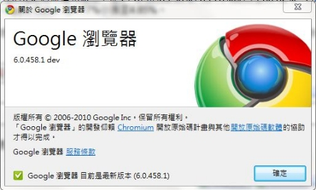 google_chrome_6.jpg