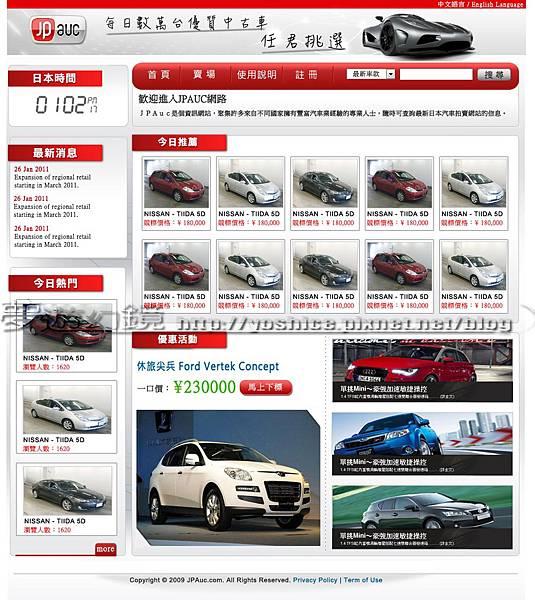 某中古車網頁設計版型.jpg