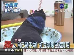 紅豆暖暖包