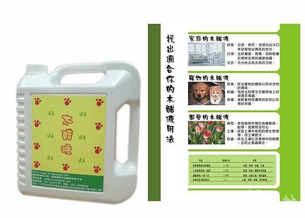 木酢液-木酢液用途-木酢液寵物-木酢液討論