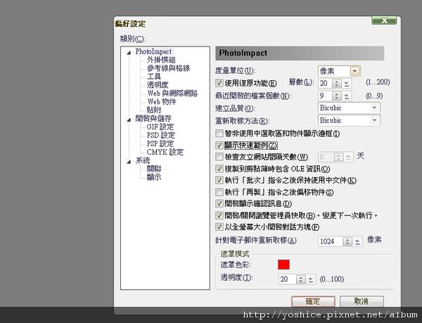 PhotoImpact X3簡易影像編輯20100412_0007.png