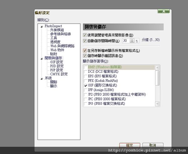 PhotoImpact X3簡易影像編輯20100412_0009.png