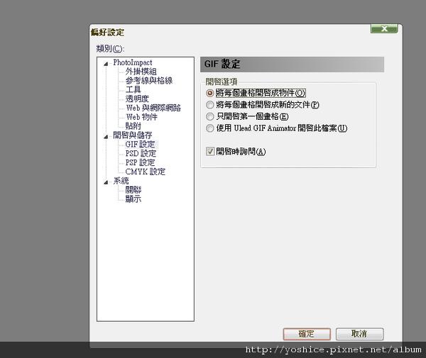 PhotoImpact X3簡易影像編輯20100412_0011.png