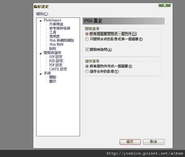 PhotoImpact X3簡易影像編輯20100412_0012.png