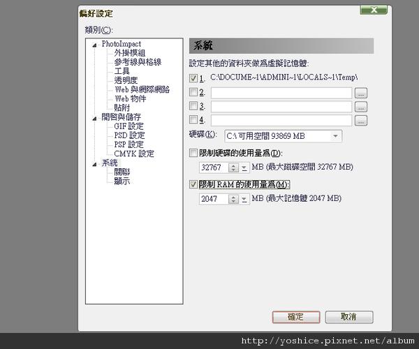 PhotoImpact X3簡易影像編輯20100412_0013.png