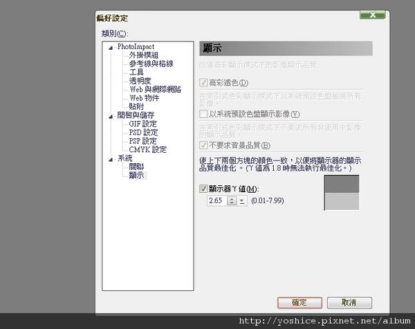 PhotoImpact X3簡易影像編輯20100412_0014.png