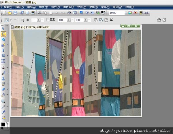 PhotoImpact X3簡易影像編輯20100412_0015.png