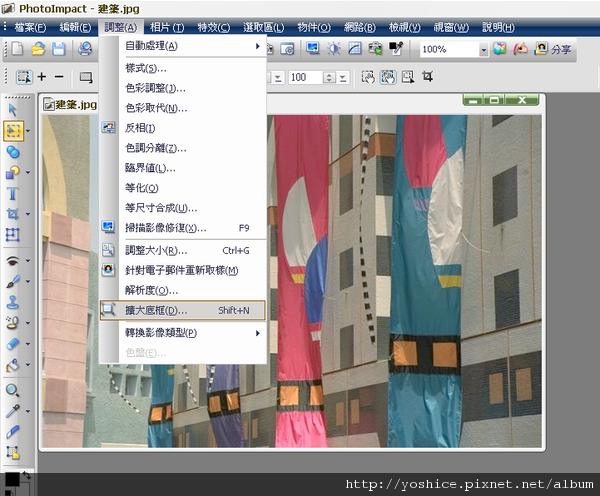 PhotoImpact X3簡易影像編輯20100412_0016.png