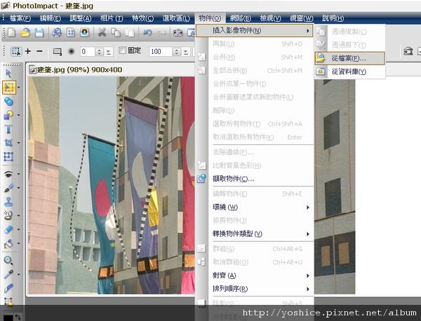 PhotoImpact X3簡易影像編輯20100412_0020.png