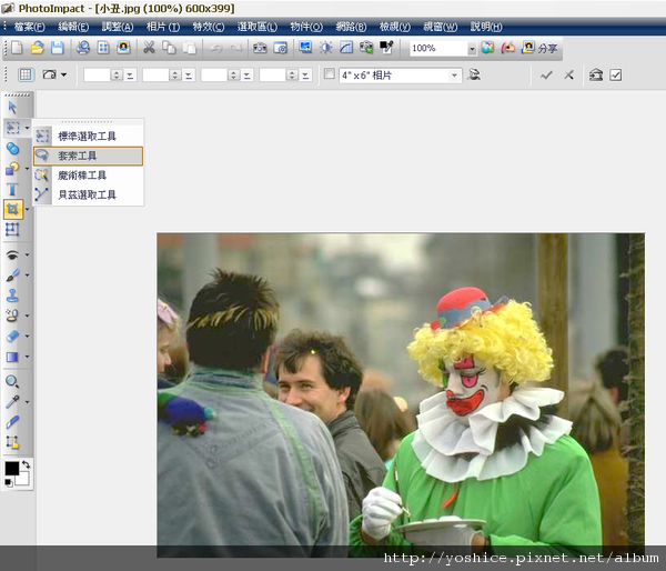PhotoImpact X3簡易影像編輯20100412_0044.png