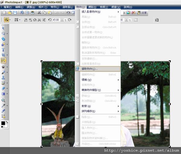 PhotoImpact X3簡易影像編輯20100412_0066.png