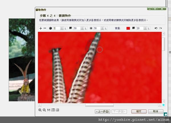 PhotoImpact X3簡易影像編輯20100412_0070.png