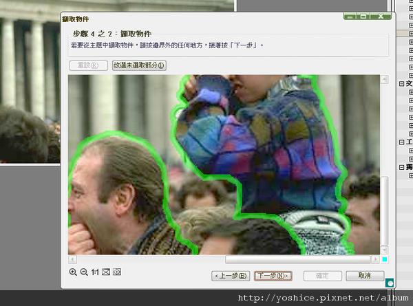 PhotoImpact X3簡易影像編輯20100414_0083.png