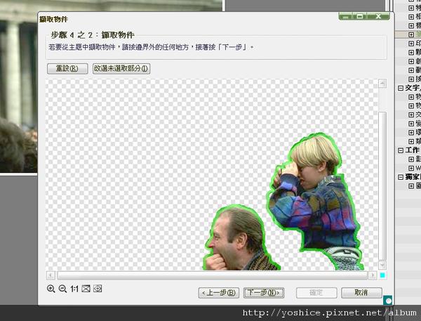 PhotoImpact X3簡易影像編輯20100414_0084.png