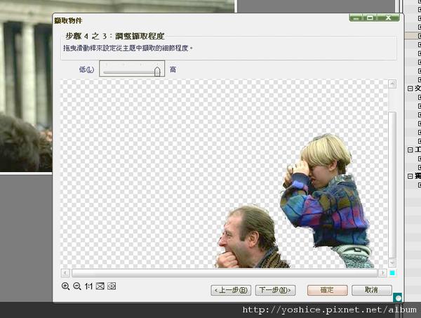 PhotoImpact X3簡易影像編輯20100414_0085.png
