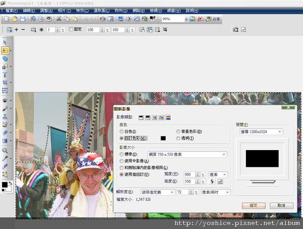 PhotoImpact X3簡易影像編輯20100414_0094.png