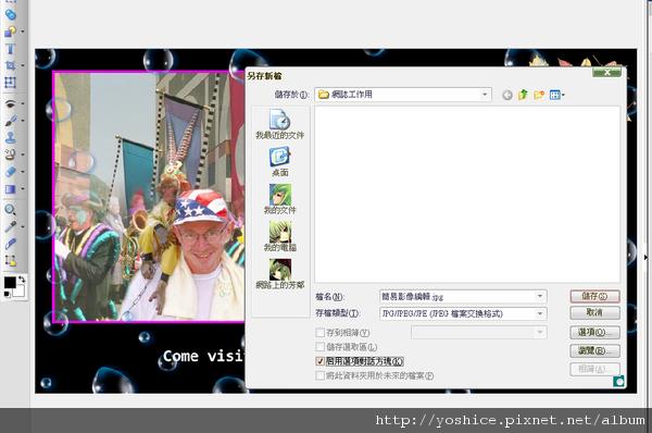 PhotoImpact X3簡易影像編輯20100414_0132.png