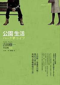 公園生活cover-200.jpg