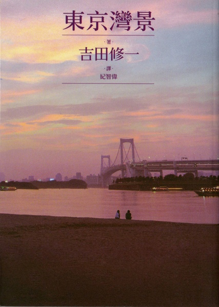 東京灣景.jpg