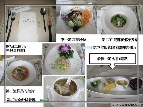 201006養身的四季午餐.jpg