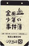 堂本剛 金田一少年の事件簿.jpg