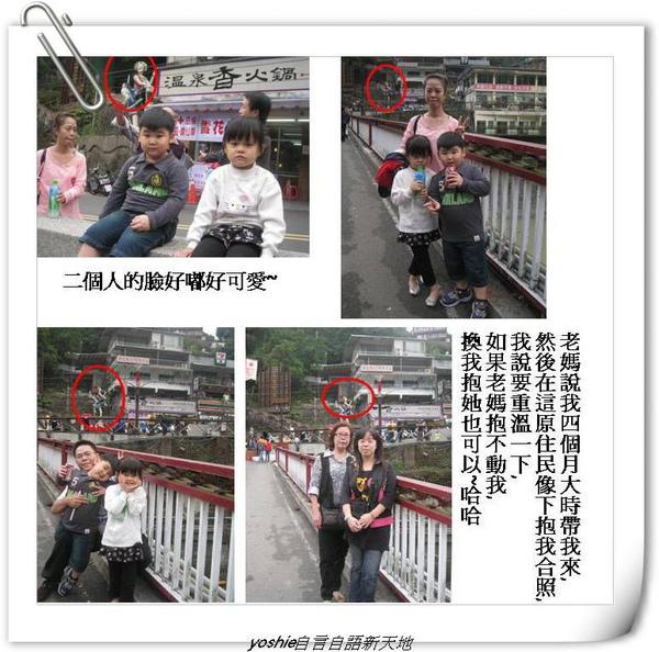 2009.11.15烏來.jpg