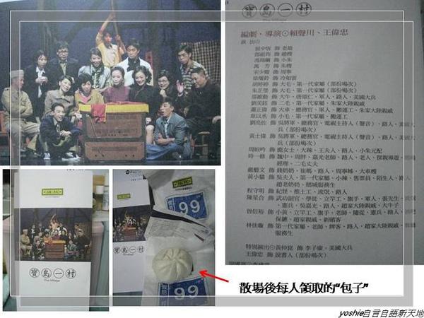 2009.11.11寶島一村.jpg