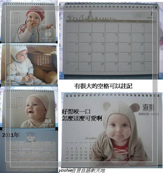 奇哥2010年桌曆01.jpg