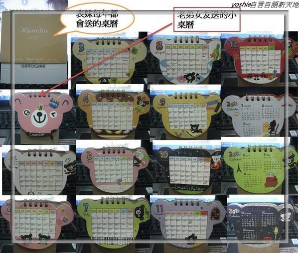 2010年桌曆.jpg