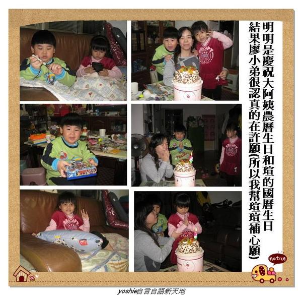 20100122生日快樂.jpg