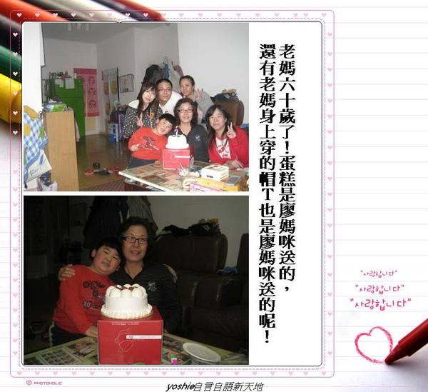 20100127老媽60歲.jpg