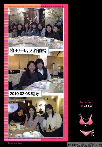 2010尾牙.jpg