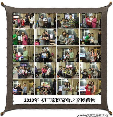 2010初三家聚交換禮物.jpg