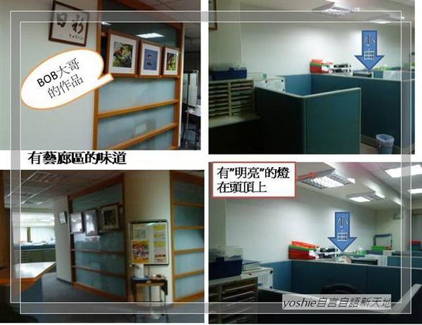 改變過的辦公室.jpg