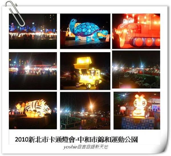 2010-02-27 中和市錦和運動公園.jpg