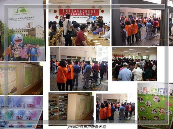 20100501 幼安教養院.jpg