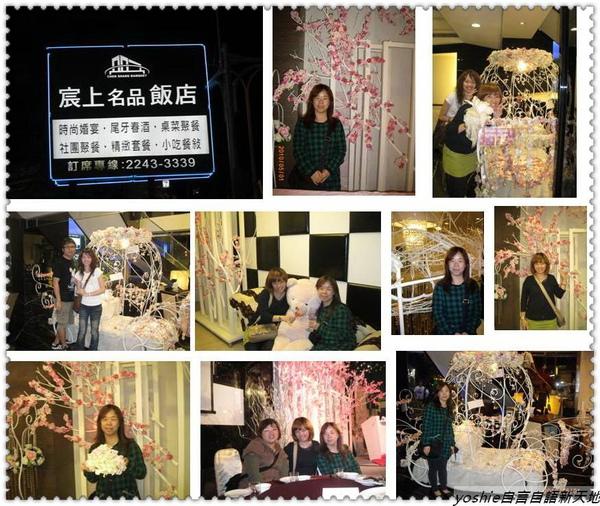 20100501 宸上名品飯店.jpg