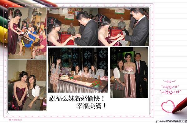 20100727么妹定婚.jpg