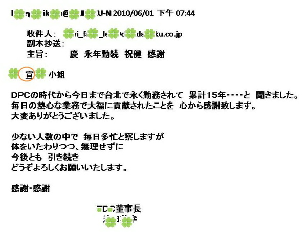 20100601-MAIL.jpg