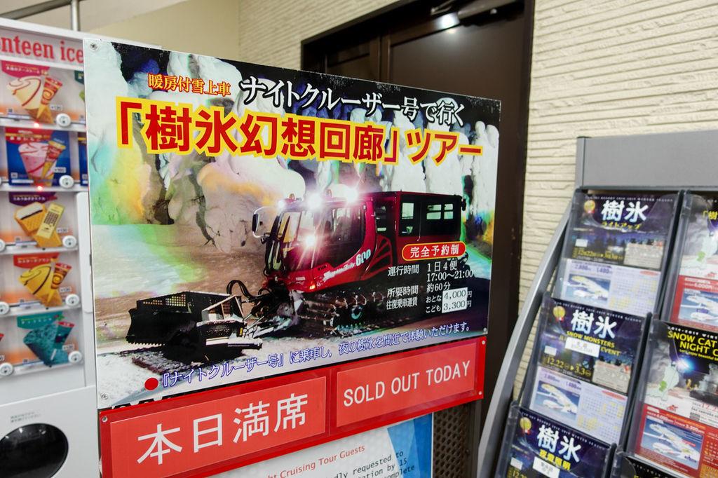 藏王-00532.jpg