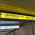 上野中央通