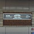 日本大通り站
