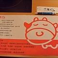 2010/12/03 小蒙牛館前店