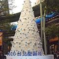 2010台北聖誕城