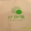 晚餐-炒伽喱