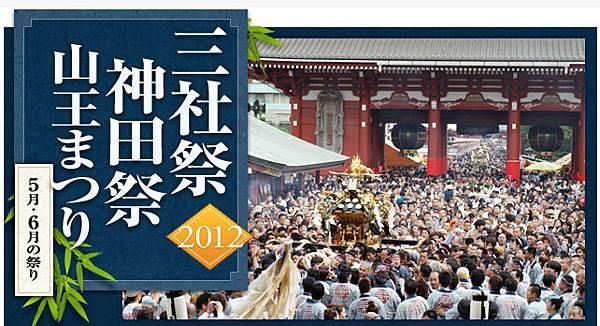 東京三大祭典